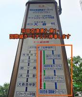 【羽田空港行】リムジンバス乗車券付きプラン