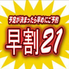 【さき楽21!】1日最大5室限定!21日前までの予約でお得に泊まれる♪≪基本plan≫