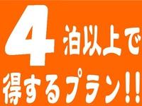 【4泊〜】 限定☆長期連泊割プラン  〜朝食付〜