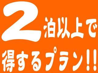 【連泊割】 お得な2Nightsステイ  〜朝食付〜