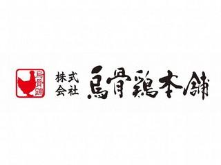 【秋のぎふ旅】岐阜・ご当地人気バウムクーヘンを手土産に☆スイーツプラン 〜朝食付〜