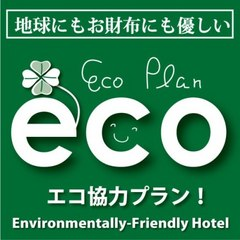 【ECO清掃不要・アメニティ交換・補充無】エコプラン≪朝食バイキングサービス付≫