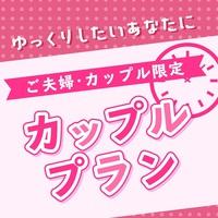 【朝食付き】セミダブルは2日前までのご予約がオススメ!カップル・ご夫婦にセミダブルプラン!