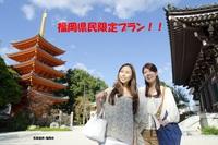 【福岡県民限定】福岡在住の地元の皆様への感謝をこめた 素泊まりプラン