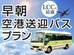 スカイコート成田