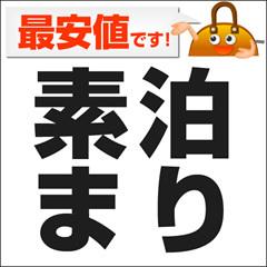 【駐車場無料!】◆食事なし◆シンプルniスマートステイ【GoToキャンペーン対象】