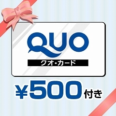 【QUO500】クオカード付★シングルプラン【駐車場5日間無料】