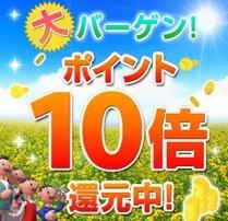 【秋冬旅セール】ポイント10倍!アーリーイン14時特典付☆