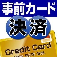 事前カード決済限定【早期得割】プラン7♪チェックアウトは11:00!