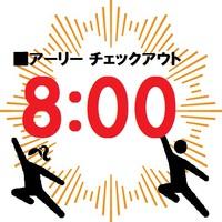 【条件付き!】お得なショートステイプラン!【利用時間24時〜8時まで】 ←重要!!