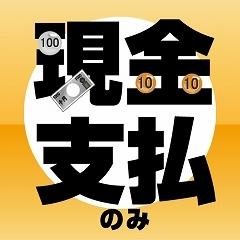 【現金特価】☆現金お支払いでお得な当日限定プラン☆素泊まり