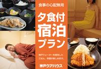 【冬春旅セール】神戸ウォーター使用の料理からなるご夕食付き! 天然温泉・サウナ入り放題