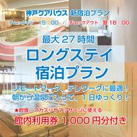【ロングステイ】27時間STAYプラン(15時〜翌18時まで)★さらに1000円分の館内利用券付★