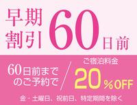 【平日限定】60日前の予約でスタンダードカプセルご宿泊 20%OFFプラン【早割60】