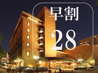 【さき楽28☆朝食付】 室数限定! 4週間前の先予約がお得!