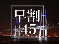 【さき楽45☆朝食付】 室数限定! 45日前の先予約が更に更にお得!