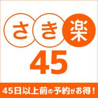 【さき楽45☆素泊り】 <返金不可プラン>室数限定! 45日前の先予約が更に更にお得!