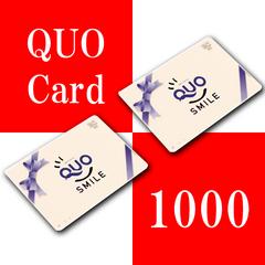 【当館人気】QUOカード1000円付プラン★幅広く使える便利なQUOカード★