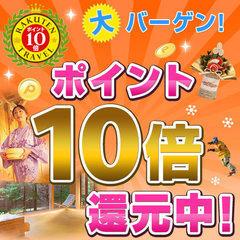 【ルートインホテルズ◎ポイント10倍◎】 楽天ポイント10倍プラン