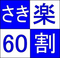 さき楽60@4320円引!!神戸牛&つるや名物浜ちゃん鍋付【スタンダート会席】
