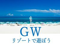 【GW】家族旅行応援!ツイン限定★小学生も添い寝OK!(朝食付)