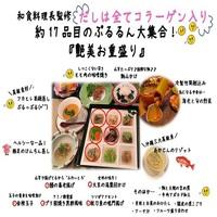 【美活!女子旅応援】女性の憧れぷるるんディナー&朝食ブッフェ付