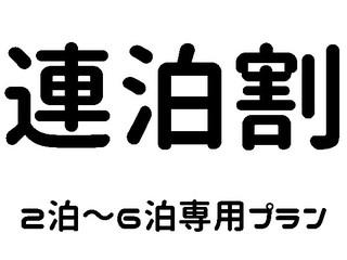 ★連泊プラン★2泊〜6泊のお客様向けプラン