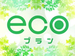 【現金特価】☆清掃&アメニティ交換なしでお得にステイ☆ECOプラン