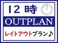 【北海道民限定】プチECO◇アメニティ交換付+レイトアウトプラン
