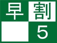 ☆早割5プラン☆