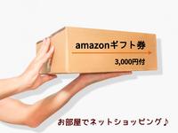 【アマゾンギフト券★5,000円】泊まってお部屋でネットショッピング♪【現金払い限定】