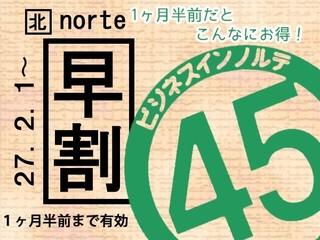 【現金特価】さき楽45プラン