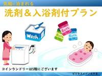 ☆コインランドリー用洗剤&入浴剤付プラン☆