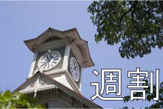 【ウィークリー割】…1週間以上の札幌滞在はこちらから。