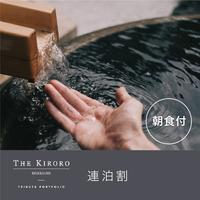 【2泊以上でお得!】連泊プラン★キロロ温泉入浴券付き(朝食付)