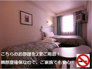 【隣部屋確約!!】☆4名利用☆ツインルーム2室♪