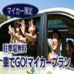 【駐車場無料】グループ&ファミリー向け♪車でGo!マイカープラン♪素泊り♪