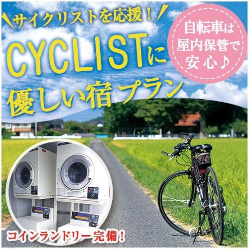 【サイクリストにやさしい宿】◆◇レンタルサイクル素泊まりプラン◇◆/はりまや橋まで徒歩3分