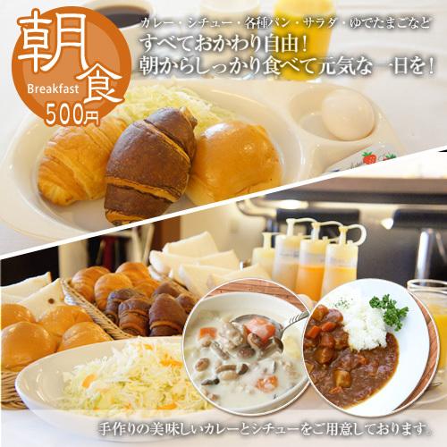 ◆◇高知の地の食材を使った日替わり朝食プラン◇◆