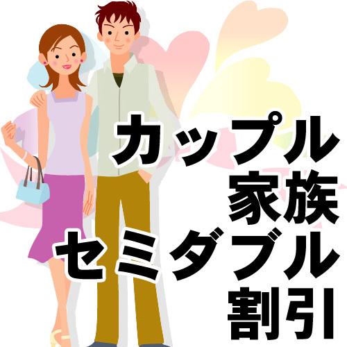 カップルプラン☆ 素泊まり