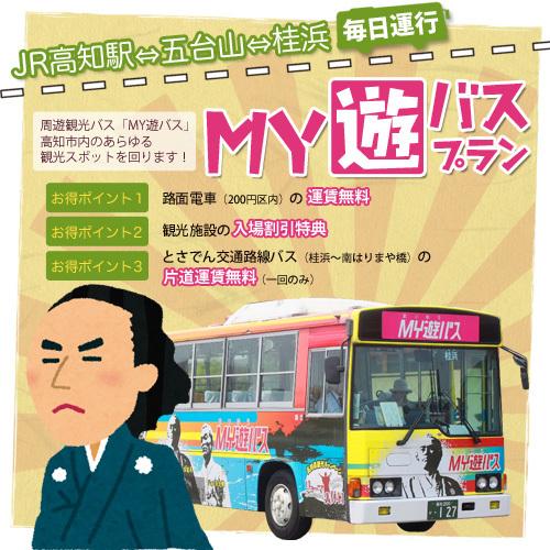 土佐のわくわくMY遊バスプラン☆/素泊まり