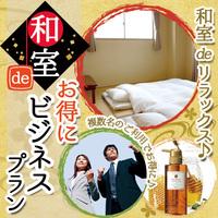"""和室で""""お得に""""ビジネスプラン☆2〜4名様利用/食事なし"""