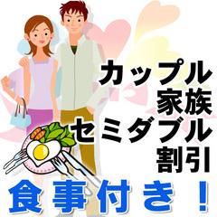 カップルプラン☆ 朝食付き