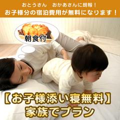 家族みんなで和室に宿泊♪\ファミリープラン/朝食付き♪