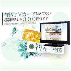 300円OFF!☆\有料テレビカード付/朝食付き