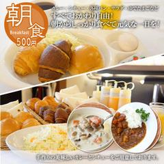 ◆◇朝食体験プラン♪高知の地の物を使ったおふくろの味をぜひご賞味下さい◇◆