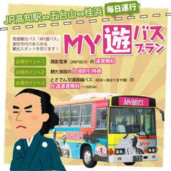 土佐のわくわくMY遊バスプラン☆/朝食付き