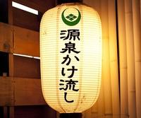天然温泉・駐車場・VOD無料!洋風ツインルーム素泊まりプラン(1〜3名)【禁煙】