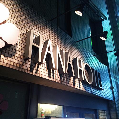 神戸 花ホテル image