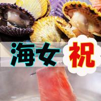 """【海女☆令和初日本遺産認定】料理長厳選☆""""旬魚の旨味""""を余すことなく!海のごちそうを堪能♪"""